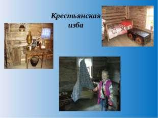 Крестьянская изба