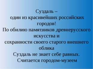 . Суздаль – один из красивейших российских городов! По обилию памятников дре