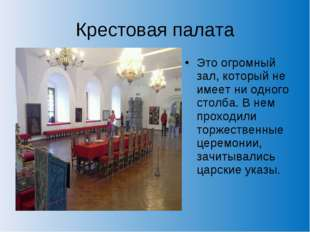 Крестовая палата Это огромный зал, который не имеет ни одного столба. В нем п