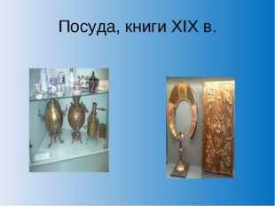 Посуда, книги XIX в.