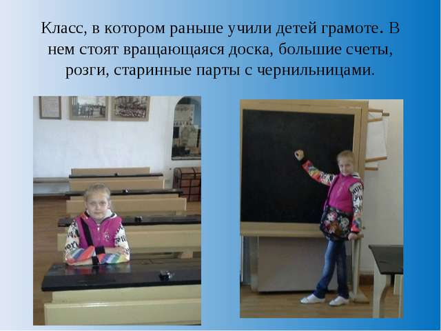 Класс, в котором раньше учили детей грамоте. В нем стоят вращающаяся доска, б...