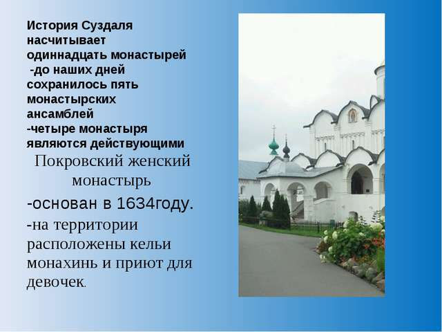История Суздаля насчитывает одиннадцать монастырей -до наших дней сохранилось...