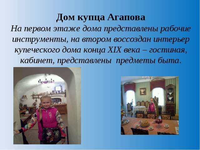 Дом купца Агапова На первом этаже дома представлены рабочие инструменты, на...