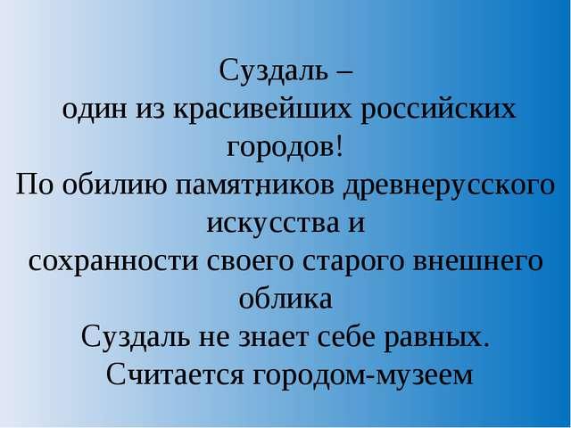 . Суздаль – один из красивейших российских городов! По обилию памятников дре...