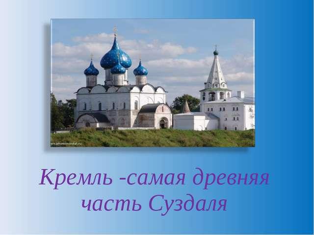 Кремль -самая древняя часть Суздаля