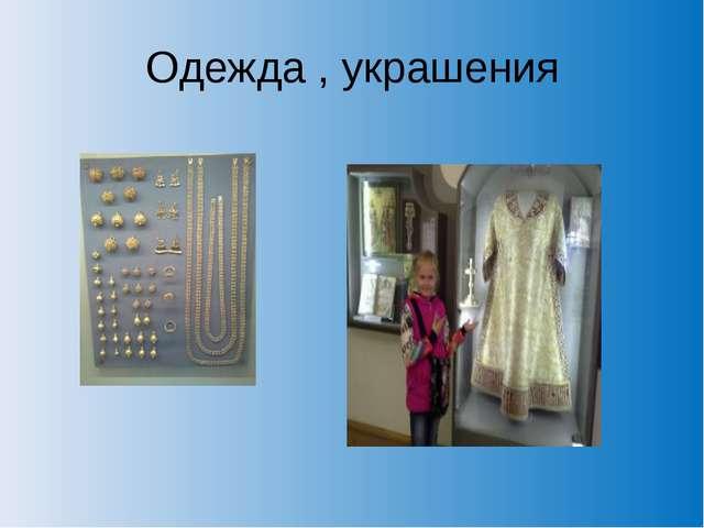 Одежда , украшения