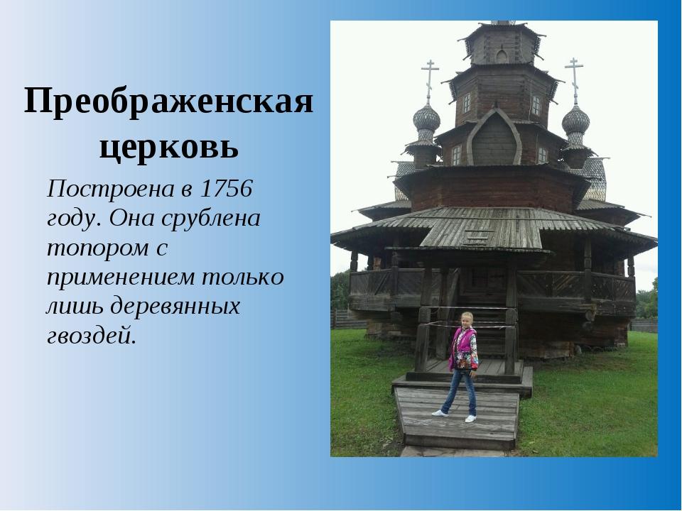 Преображенская церковь Построена в 1756 году. Она срублена топором с применен...