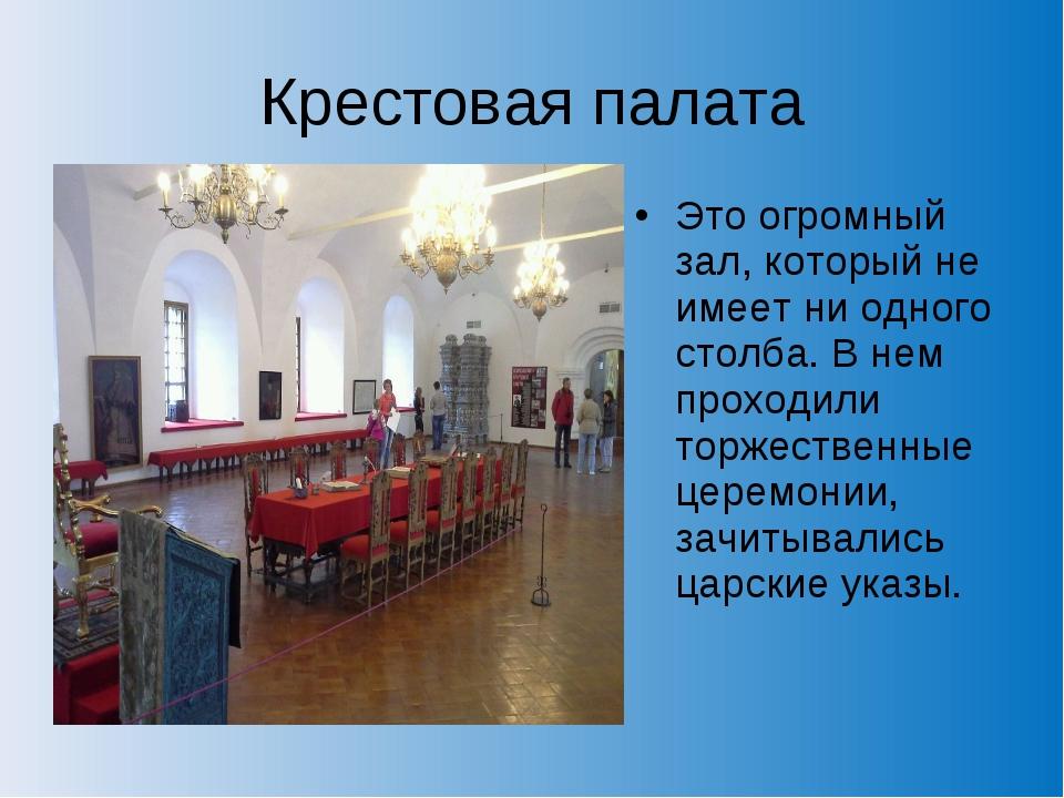 Крестовая палата Это огромный зал, который не имеет ни одного столба. В нем п...