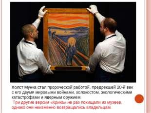 Холст Мунка стал пророческой работой, предрекшей 20-й век с его двумя мировым