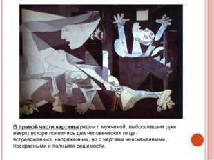 В правой части картины(рядом с мужчиной, выбросившим руки вверх) вскоре появи