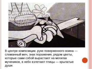 В центре композиции. руке поверженного воина— сломанный меч, знак поражения,