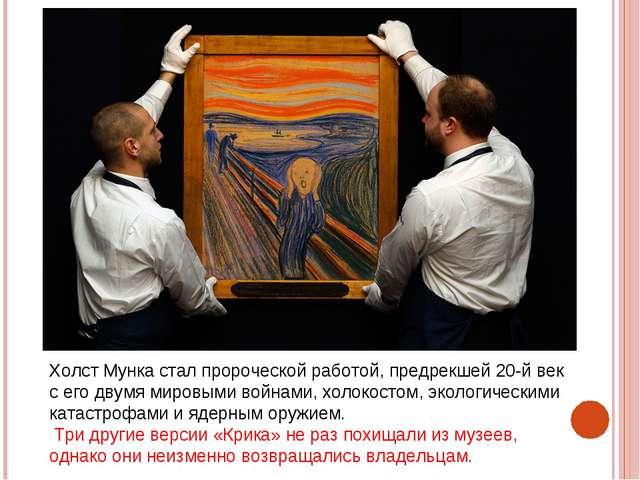 Холст Мунка стал пророческой работой, предрекшей 20-й век с его двумя мировым...