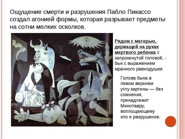 Ощущение смерти и разрушения Пабло Пикассо создал агонией формы, которая разр...