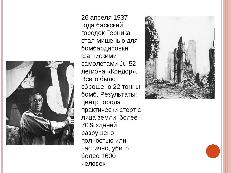 26 апреля 1937 года баскский городок Герника стал мишенью для бомбардировки ф...