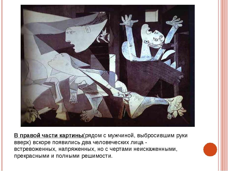 В правой части картины(рядом с мужчиной, выбросившим руки вверх) вскоре появи...