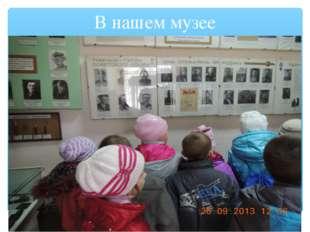В нашем музее