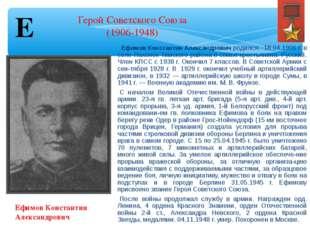 Ефимов Константин Александрович  Ефимов Константин Александрович родился 1