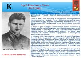 Косинов Семён Кириллович Косинов Семён Кириллович.Родился 2 февраля 1917 год