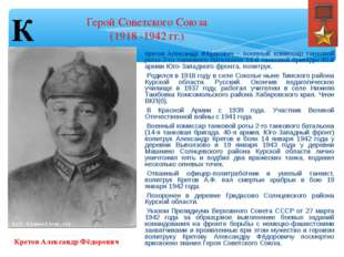 Кретов Александр Фёдорович Кретов Александр Фёдорович – военный комиссар танк
