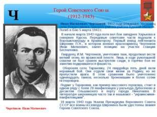 Чертёнков Иван Матвеевич Иван Матвеевич Чертенков, 1912 года рождения. Уроже