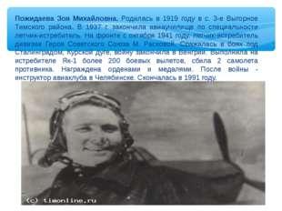 Пожидаева Зоя Михайловна. Родилась в 1919 году в с. 3-е Выгорное Тимского рай