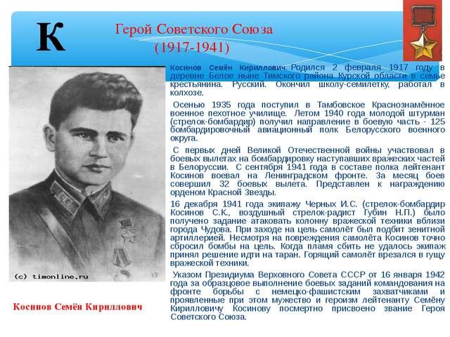 Косинов Семён Кириллович Косинов Семён Кириллович.Родился 2 февраля 1917 год...