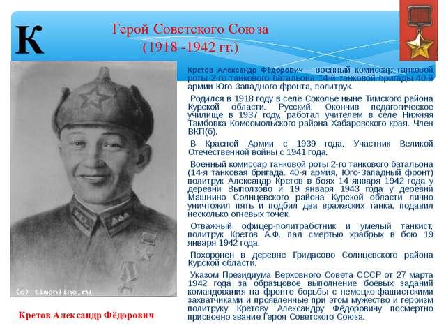 Кретов Александр Фёдорович Кретов Александр Фёдорович – военный комиссар танк...