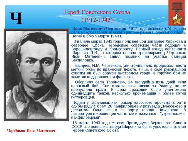 Чертёнков Иван Матвеевич Иван Матвеевич Чертенков, 1912 года рождения. Уроже...