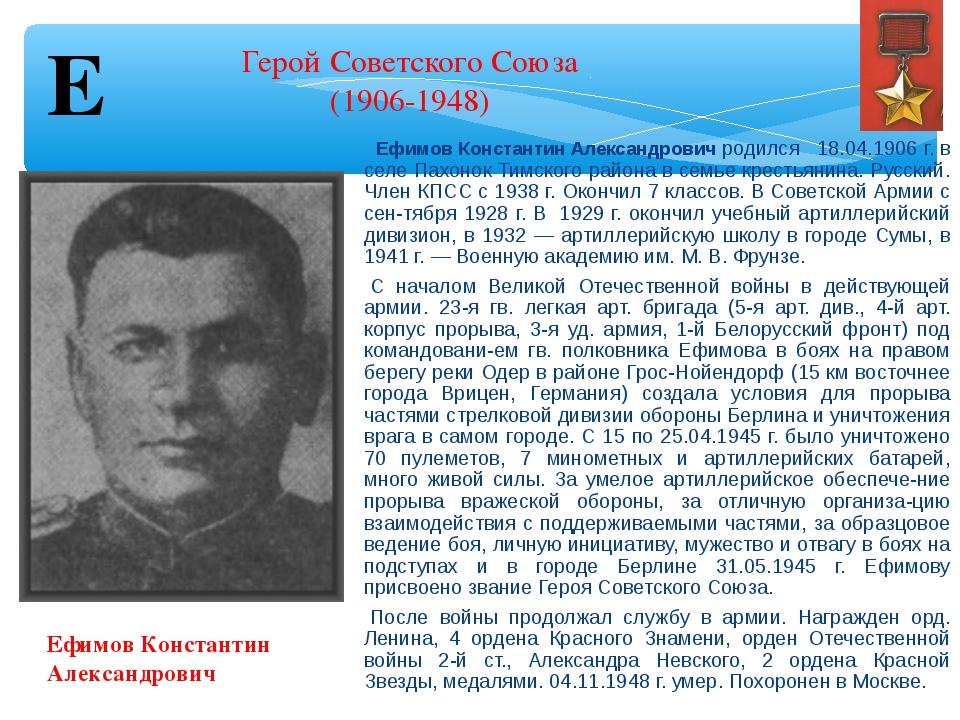 Ефимов Константин Александрович  Ефимов Константин Александрович родился 1...