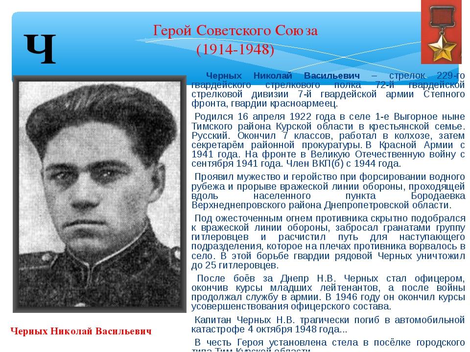 Черных Николай Васильевич  Черных Николай Васильевич – стрелок 229-го гварде...