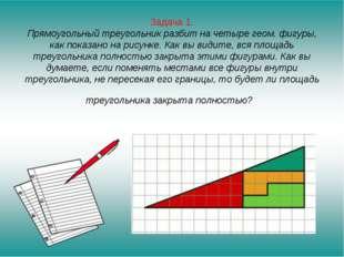 Задача 1. Прямоугольный треугольник разбит на четыре геом. фигуры, как показа