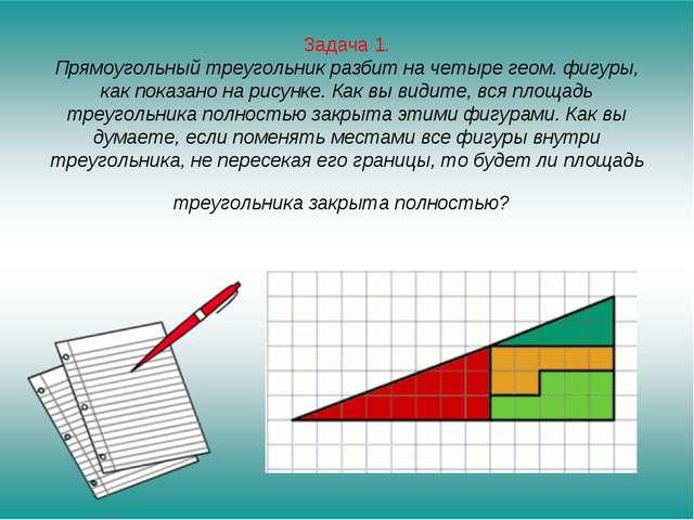 Задача 1. Прямоугольный треугольник разбит на четыре геом. фигуры, как показа...