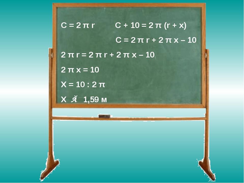 C = 2 π r C + 10 = 2 π (r + x) C = 2 π r + 2 π x – 10 2 π r = 2 π r + 2 π x –...