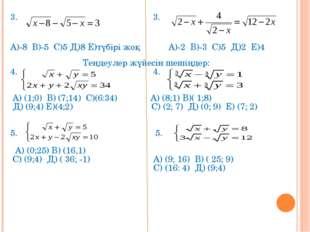 3. 3. А)-8 В)-5 С)5 Д)8 Е)түбірі жоқ А)-2 В)-3 С)5 Д)2 Е)4 Теңдеулер жүйесін