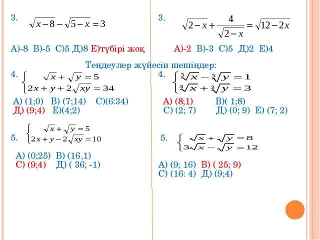 3. 3. А)-8 В)-5 С)5 Д)8 Е)түбірі жоқ А)-2 В)-3 С)5 Д)2 Е)4 Теңдеулер жүйесін...