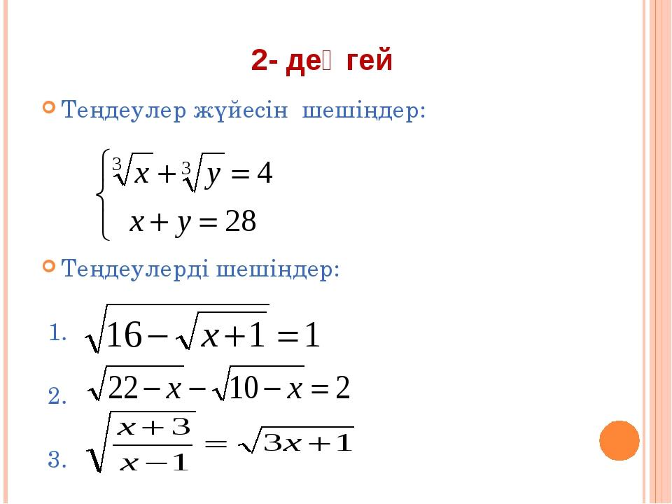 Теңдеулер жүйесін шешіңдер: Теңдеулерді шешіңдер: 1. 2. 3. 2- деңгей