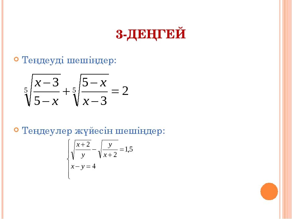 3-ДЕҢГЕЙ Теңдеуді шешіңдер: Теңдеулер жүйесін шешіңдер:
