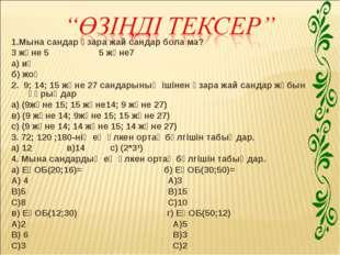 1.Мына сандар өзара жай сандар бола ма? 3 және 5 5 және7 а) иә б) жоқ 2. 9; 1
