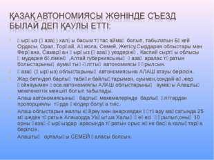 Қырғыз (Қазақ) халқы басым тұтас аймақ болып, табылатын Бөкей Ордасы, Орал, Т