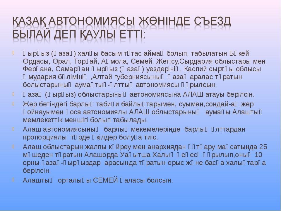 Қырғыз (Қазақ) халқы басым тұтас аймақ болып, табылатын Бөкей Ордасы, Орал, Т...