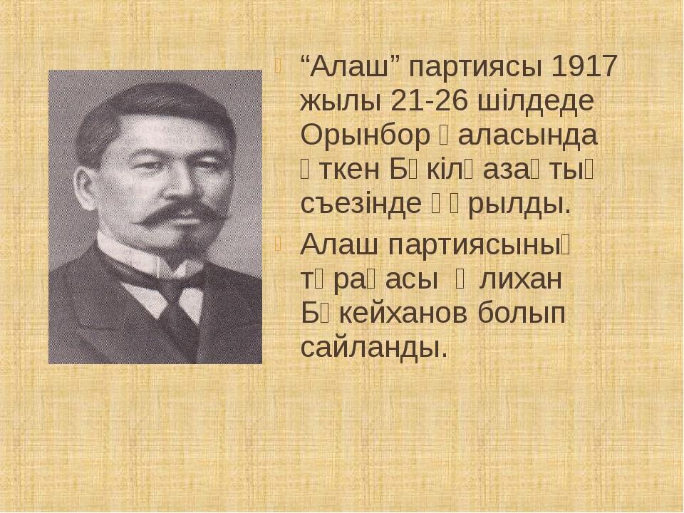 """""""Алаш"""" партиясы 1917 жылы 21-26 шілдеде Орынбор қаласында өткен Бүкілқазақтық..."""