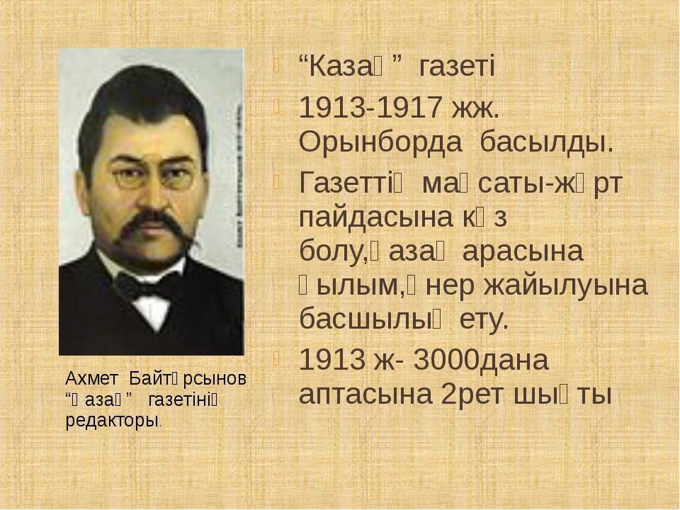 """""""Казақ"""" газеті 1913-1917 жж. Орынборда басылды. Газеттің мақсаты-жұрт пайдасы..."""
