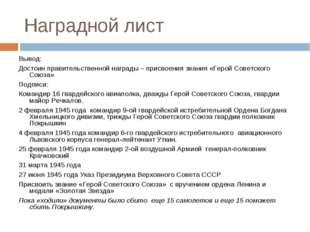 Наградной лист Вывод: Достоин правительственной награды – присвоения звания «