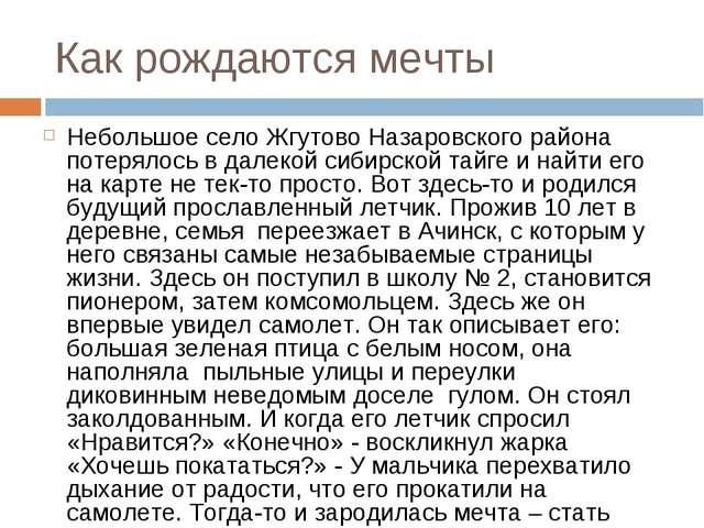 Как рождаются мечты Небольшое село Жгутово Назаровского района потерялось в д...