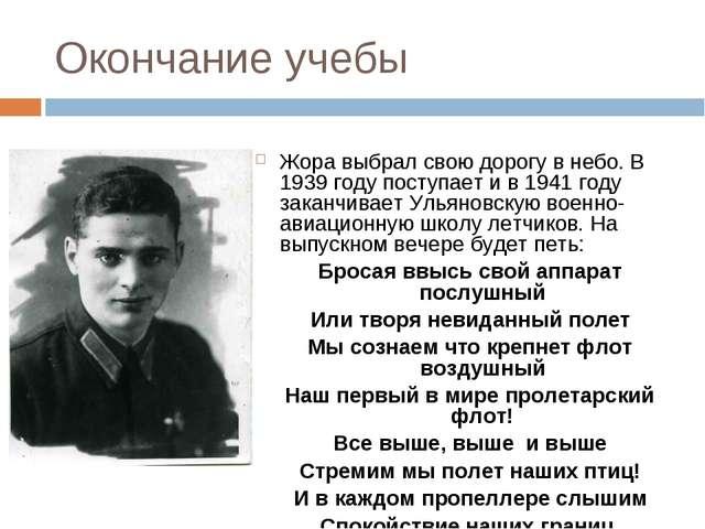 Окончание учебы Жора выбрал свою дорогу в небо. В 1939 году поступает и в 194...