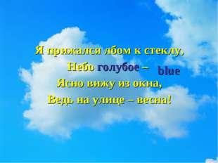 Я прижался лбом к стеклу, Небо голубое – Ясно вижу из окна, Ведь на улице – в