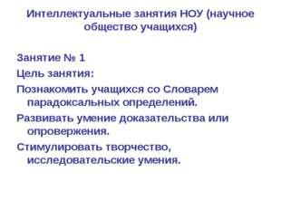 Интеллектуальные занятия НОУ (научное общество учащихся) Занятие № 1 Цель зан