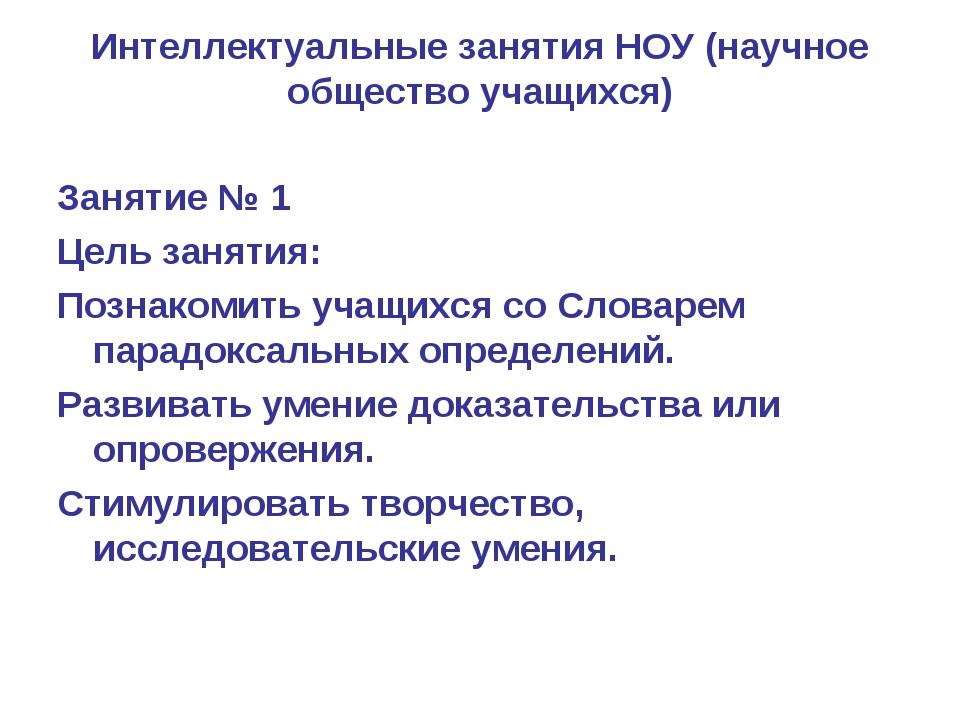 Интеллектуальные занятия НОУ (научное общество учащихся) Занятие № 1 Цель зан...