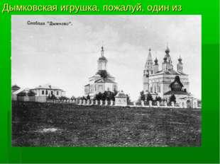Дымковская игрушка, пожалуй, один из самых старинных промыслов России. Он воз