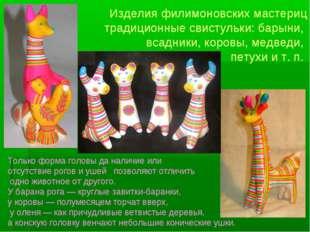 Изделия филимоновских мастериц традиционныесвистульки: барыни, всадники, кор